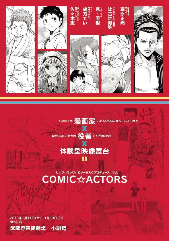 COMIC☆ACTORS-はっぴぃはっぴぃどりーみんぐ-